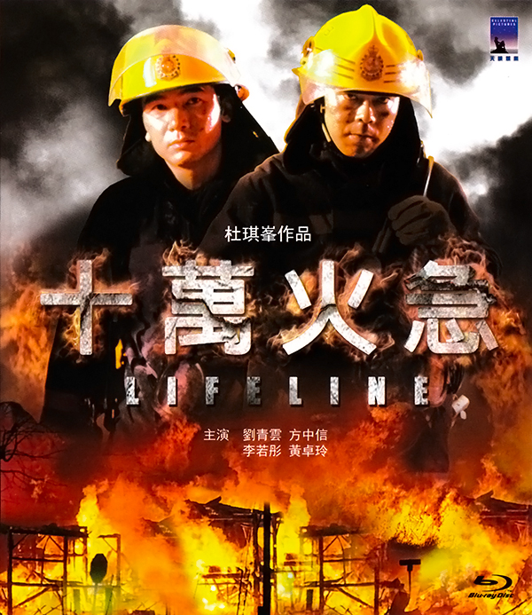[十万火急]Lifeline.1997.BluRay.720p.x264.FLAC-CMCT[国粤双语中字]
