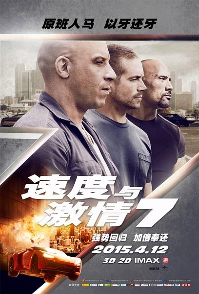 [速度与激情7/Fast.and.Furious.7.2015][WEB1080P-RMVB][英语中文字幕]