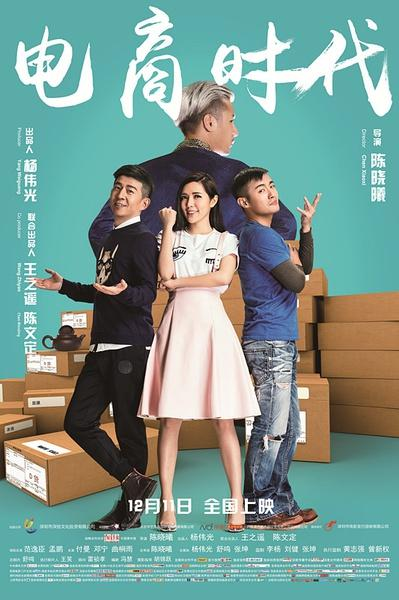 电商时代E-commerce.Times.2015.WEB-DL.1080P.AAC.x264.CHS-BDMKV