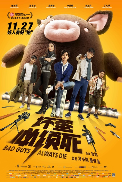 坏蛋必须死.Bad Guys Always Die.2015.HD720P.X264.AAC.Mandarin.CHS-ENG.qiqipu