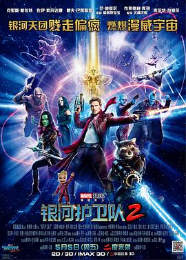 [银河护卫队2][国英双语/特效中英字幕][Guardians][of][the][Galaxy][Vol][2][2017][BD720P][X264][AAC][English&Mandarin][CHS-ENG 3GB]