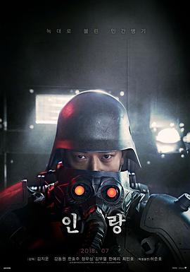[人狼][Illang][The][Wolf][Brigade][2018][HD720P][X264][AAC][Korean][CHS 2][89GB]