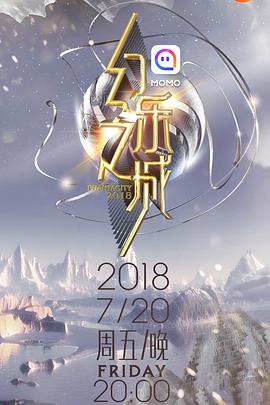 [幻乐之城][第12期][20181019期][][2018][HD1080P][X264][AAC][Mandarin][CHS 2][78GB]