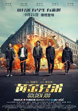 [黄金兄弟][Golden][Job][2018][HD1080P][X264][AAC][Mandarin&Cantonese][CHS-ENG 1][9GB]