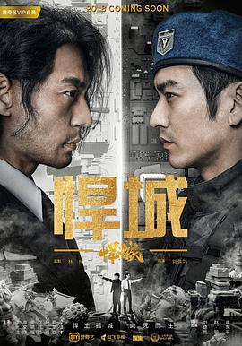 [悍城][EP13-EP14][The][City][of][Chaos][2018][HD1080P][X264][AAC][Mandarin][CHS 1][39GB]