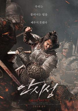 [安市城][The][Great][Battle][2018][HD720P][X264][AAC][Korean][CHS 2][82GB]