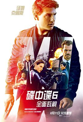 碟中谍6:全面瓦解.特效中英字幕.IMAX修复版.Mission.Impossible.Fallout.2018.BD720P.X264.AAC.English&Mandarin.CHS-ENG.Mp4Ba 3.25GB