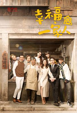 [幸福一家人][EP35-EP36][2018][HD1080P][X264][AAC][Mandarin][CHS][Mp4B]