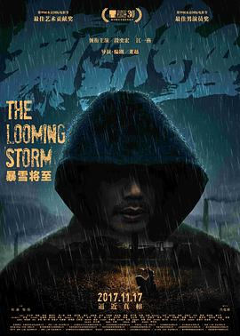 [暴雪将至][The][Looming][Storm][2017][BD720P][X264][AAC][Mandarin][CHS]