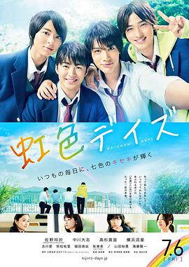 [虹色时光][Rainbow][Days][2018][BD720P][X264][AAC][Japanese][CHS]