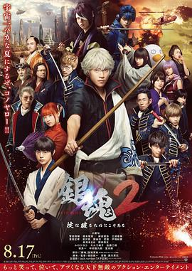 [银魂2][Gintama][2][2018][HD720P][X264][AAC][Japanese][CHT]