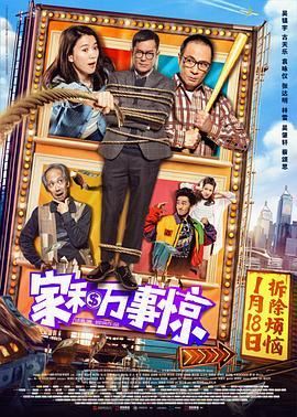 [家和万事惊][A][Home][with][a][View][2019][HD1080P][X264][AAC][Mandarin]