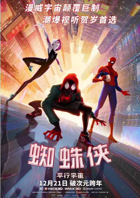 [蜘蛛侠:平行宇宙][特效中英字幕][Spider][Man][Into][the][Spider][Verse][2018][BD1080P][X264][AAC][English][CHS-ENG]