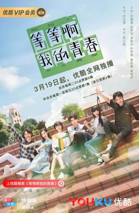 等等啊我的青春.EP11-EP12.2019.HD1080P.X264.AAC.Mandarin.CHS.Mp4Ba