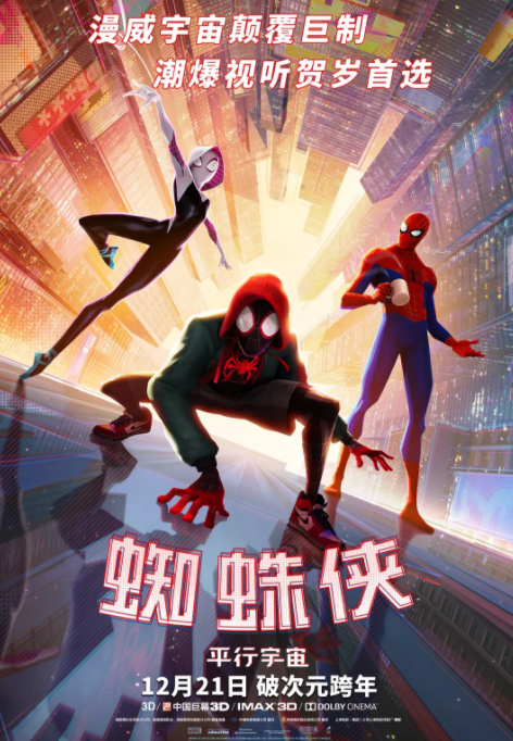 [蜘蛛侠:平行宇宙特][特效中英字幕][Spider][Man][Into][the][Spider][Verse][2018][BD720P][X264][AAC][English&Mandarin&Cantonese&Taiwanese][CHS-ENG][torrent]